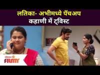 लतिका- अभीमध्ये पॅचअप | Sundara Manamadhe Bharali | 9 June | Lokmat Filmy