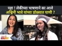 अश्विनी भावेंच्या डोळ्यात पाणी का आले? Ashwini Bhave Daughter Speech   Lokmat Filmy