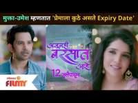 मुक्ता-उमेश म्हणतात 'प्रेमाला कुठे असते Expiry Date'| Ajunahi Barasat Ahe | Lokmat Filmy
