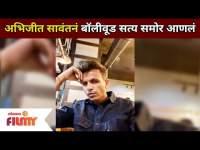 अभिजीत सावंतनं बॉलीवूड सत्य समोर आणलं | Singer Abhijeet Sawant On Bollywood | Lokmat Filmy