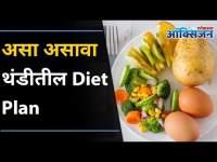 थंडीतील Diet Plan | Full Day Diet Plan For Winter | Food To Eat In Winter | Lokmat Oxygen
