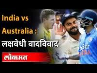 भारत-ऑस्ट्रेलिया क्रिकेट सामन्यांमधील लक्षवेधी वादविवाद   India vs Australia Sledging Moments