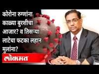कोरोनाची तिसरी लाट आणि कोरोना रुग्णांना काळ्या बुरशीचा आजार | Dr. Sanjay Oak | Atul Kulkarni