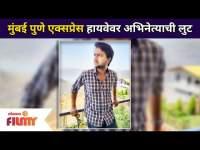 मुंबई पुणे एक्सप्रेस हायवेवर अभिनेत्याची लुट | Mulgi Zhali Ho Cast Yogesh Sohoni | Lokmat Filmy
