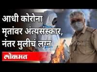 आधी कोरोना मृतांवर अंत्यसंस्कार, नंतर मुलीचं लग्न! Delhi Cop Helps 1100 People For Covid Cremation