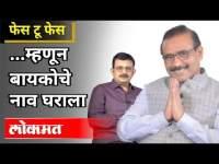 राजेश टोपे यांची राजकारणापलीकडील दिलखुलास मुलाखत |Rajesh Tope Exclusive Interview By Atul Kulkarni