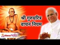 श्री स्वामी समर्थ पुण्यतिथी निमित्त - श्री गुरुचरित्र वाचन नियम | Shri Gurucharitra Reading Rules