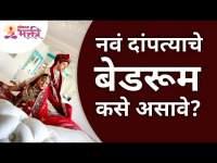 नवं दांपत्याचे बेडरूम कसे असावे? Newly Wed Couple Bedroom   Lokmat Bhakti