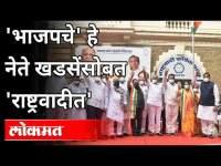 'भाजपचे' हे नेते खडसेसोबत 'राष्ट्रवादीत' | Eknath Khadse and Other Politicians in NCP | Maharashtra
