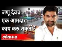 जणू देवच | एक आमदार काय करु शकतो? Nilesh Lanke Exclusive | Ahmednagar | Corona Virus Maharashtra