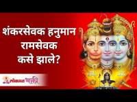 शंकरसेवक हनुमान रामसेवक कसे झाले? Ram Sevak Hanuman | Lokmat Bhakti