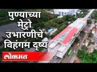 प्रत्येक पुणेकराने आवर्जुन बघावे असे मेट्रो उभारणीचे दृश्य | Punekar Must Watch Metro Construction