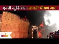 एनडी स्टुडिओला लागली भीषण आग   Fire Breaks At ND Studio   Jodha Akbar Set   Karjat   Nitin Desai