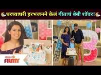 घरच्याघरी हरभजनने केलं गीताचं बेबी शॉवर ! Harbhajan Singh's wife Geeta's Baby Shower | Lokmat Filmy