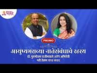 """PROMO - """"आयुष्यभराच्या नातेसंबंधाचे रहस्य"""" Dr. Purushottam Rajimwale & Pari Telang यांचा संवाद"""