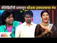 Maharashtrachi Hasya Jatra | सेलिब्रिटींनी दणाणून सोडला 'हास्यजत्राचा' मंच | Lokmat Bhakti