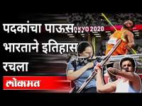 टोकियो पॅरालिम्पिकमध्ये भारताची सुवर्ण कामगिरी | Avani Lekhara | Tokyo Paralympics | Sports News
