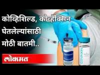 कोव्हिशिल्ड, कोव्हॅक्सिन घेतलेल्यांची चिंता वाढवणारी बातमी | Covaxin & Covishield Vaccine | Covid 19