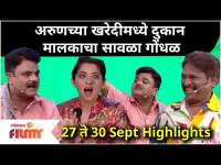Maharashtrachi Hasya Jatra New Episode   27-30 Sep   अरुणच्या खरेदीमध्ये दुकान मालकाचा सावळा गोंधळ