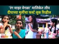 Deepa Kartik Doughther's first Look Viral   Rang Maza Vegla मालिकेत लीप   Lokmat Filmy