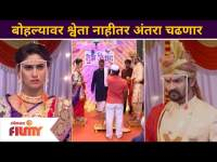 Antara-Malhar Marriage | Jeev Mazha Guntala Upcoming EP | बोहल्यावर श्वेता नाहीतर अंतरा चढणार
