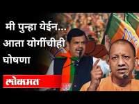 योगी म्हणतात, रेकॉर्ड तोडण्यासाठीच आलोय...मी पुन्हा येईन! CM Yogi Adityanath Interview | India News
