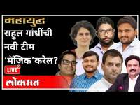 महायुद्ध LIVE- राहुल गांधींची नवी टीम 'मॅजिक' करेल? With Ashish Jadhao | Kanhaiya Kumar |India News