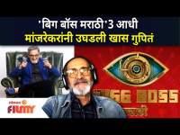Bigg Boss Marathi Season 3| Mahesh Manjarekar | बिग बॉस मराठी 3आधी मांजरेकरांनी उघडली | Lokmat Filmy