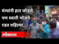 Chiplun Flood:मंत्री Uday Samant यांना Swati Bhojane यांनी ऐकवली कैफियत | Uddhav Thackeray