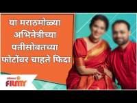 Marathi Actress Couple Photoshoot | या मराठमोळ्या अभिनेत्रीच्या पतीसोबतच्या फोटोंवर चाहते फिदा