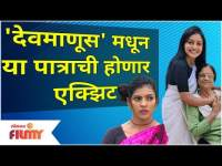 Devmanus Actress Exit Serial | या पात्राची होणार एक्झिट | Lokmat Filmy