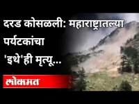 Himachal Pradesh Landslide : महाराष्ट्रातल्या पर्यटकांचा 'इथे'ही मृत्यू...| India News