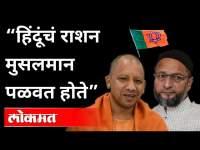अब्बाजान म्हणणारे राशन पळवत होते | Yogi Adityanath's 'abbajan' remark invites controversy | India