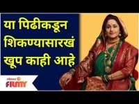 Jai Bhavani Jai Shivaji - Nishigandha Wad Interview | या पिढीकडून शिकण्यासारखं खूप काही आहे