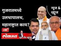 LIVE - गुजरातमध्ये उलथापालथ, महाराष्ट्रात काय? Narendra Modi | Amit Shah | Bhupendra Patel |Fadnavis