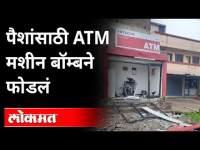 Pune Chakan ATM Blast: पैशांसाठी ATM मशीन बॉम्बने फोडलं | Crime News | Pune