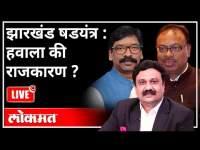 महायुद्ध LIVE - झारखंड षडयंत्र : हवाला की राजकारण? Chandrakant Bawankule   Hemant Soren   India News