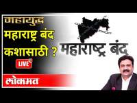 महायुद्ध LIVE: महाराष्ट्र बंद कशासाठी ? With Ashish Jadhao   Maharashtra Bandh   Lakhimpur Kheri