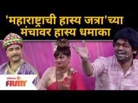 Maharashtrachi Hasya Jatra Comedy |'महाराष्ट्राची हास्य जत्रा'च्या मंचावर हास्य धमाका | Lokmat Filmy