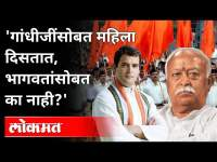 RSS, भाजप हिंदू नाहीत; राहुल गांधींचा हल्लाबोल | Rahul Gandhi on Mohan Bhagwat | India News