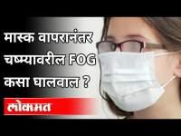 मास्क घातल्यानंतर चष्म्यावरील Fog कसा घालवा? How to Keep Glasses from Fogging While Wearing Mask?