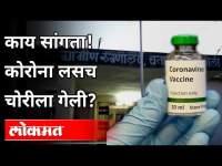 काय सांगता ! कोरोना लसच चोरीला गेली? Akola Hospital   Corona Vaccine   Maharashtra News
