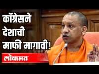 कॉंग्रेसने देशाची माफी मागावी! Congress should apologize the country!   Congress   Yogi Aadityanath