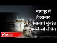 नागपूर ते हैदराबाद विमानाचे मुंबईत इमर्जन्सी लँडिंग   Nagpur to Hyderabad Plane Emergency landing