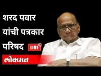 LIVE - Sharad Pawar । शरद पवार यांच्या पत्रकार परिषदेच थेट प्रक्षेपण