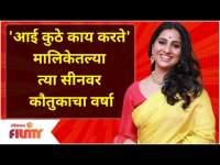 Aai Kuthe Kay Karte Serial | 'आई कुठे काय करते' मालिकेतल्या त्या सीनवर कौतुकाचा वर्षाव |Lokmat Filmy