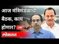 LIVE -पूरग्रस्तांना मदत, लॉकडाऊन शिथिल करण्यावर आज निर्णय? Maharashtra