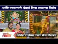 Chala Hawa Yeu Dya Fame Shreya Bugde's Ganpati Visarjan | घरच्याघरी श्रेयाने दिला बाप्पाला निरोप
