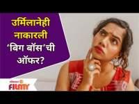 Urmila Nimbalkar was offered Bigg Boss Marathi | उर्मिलानेही नाकारली 'बिग बॉस'ची ऑफर? Lokmat Filmy