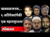 दाऊदच्या भावानं रचला खतरनाक कट   Delhi Police bust Pakistan-Run Terror Module   Arrest 6 Terrorists